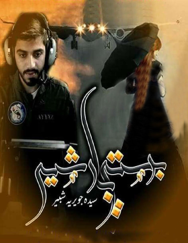 Barasti Barshen is a very well written complex script novel by Syeda Jaweria Shabbir which depicts normal emotions and behaviour of human like love hate greed power and fear , Syeda Jaweria Shabbir is a very famous and popular specialy among female readers