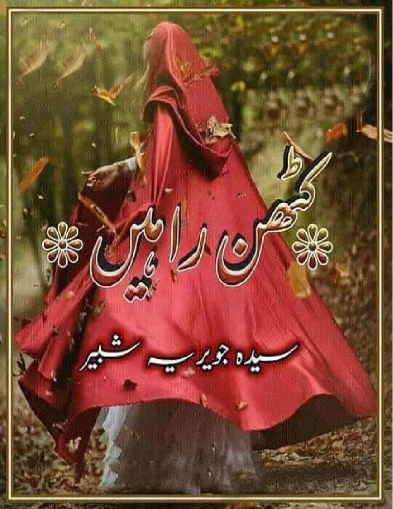 Kathan Rahen is a very well written complex script novel by Syeda Jaweria Shabbir which depicts normal emotions and behaviour of human like love hate greed power and fear , Syeda Jaweria Shabbir is a very famous and popular specialy among female readers