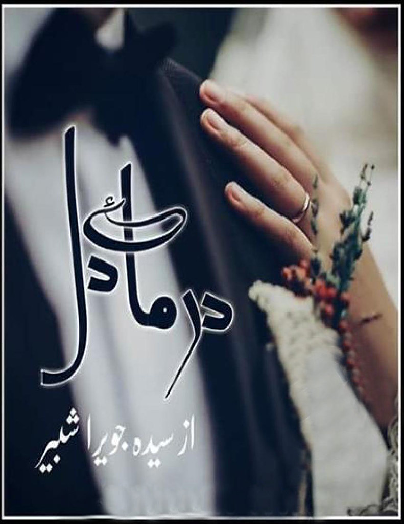 Darma E Dil is a very well written complex script novel by Syeda Jaweria Shabbir which depicts normal emotions and behaviour of human like love hate greed power and fear , Syeda Jaweria Shabbir is a very famous and popular specialy among female readers