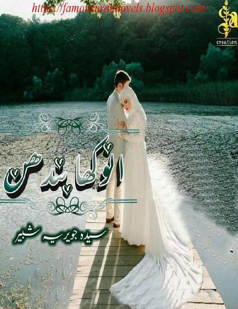 Anokha bandhan is a very well written complex script novel by Syeda Jaweria Shabbir which depicts normal emotions and behaviour of human like love hate greed power and fear , Syeda Jaweria Shabbir is a very famous and popular specialy among female readers