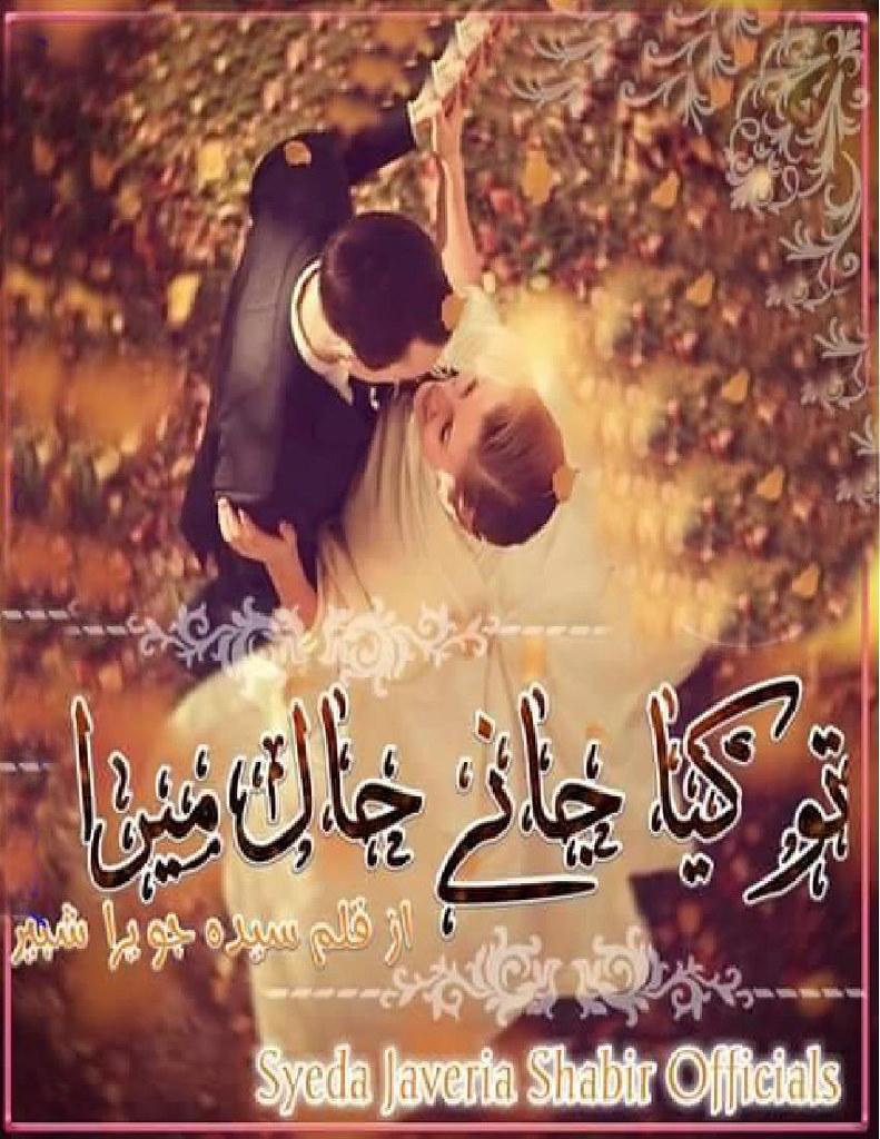 Tu Kya Jany Hal Mera Complete Urdu Novel By Syeda Jaweria Shabbir