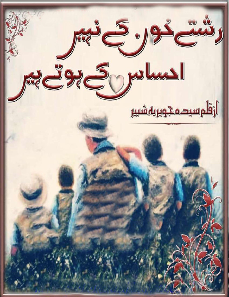 Rishty Khoon K Nahi Ehsas K Hoty Hain is a very well written complex script novel by Syeda Jaweria Shabbir which depicts normal emotions and behaviour of human like love hate greed power and fear , Syeda Jaweria Shabbir is a very famous and popular specialy among female readers
