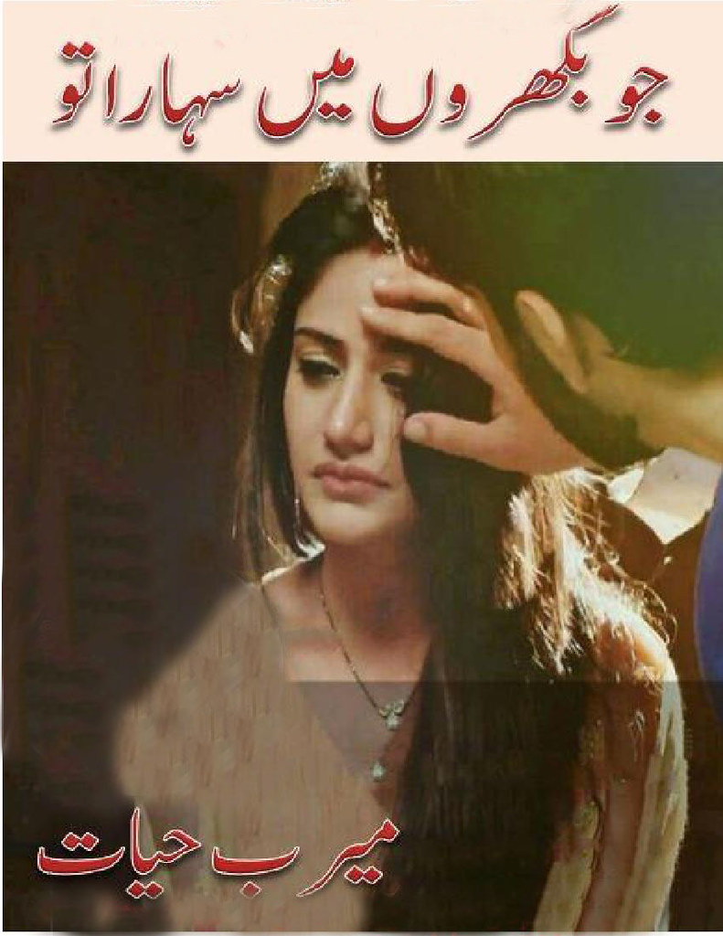Jo Bikhron Main Sahara Tu is a very well written complex script novel by Meerab Hayat which depicts normal emotions and behaviour of human like love hate greed power and fear , Meerab Hayat is a very famous and popular specialy among female readers