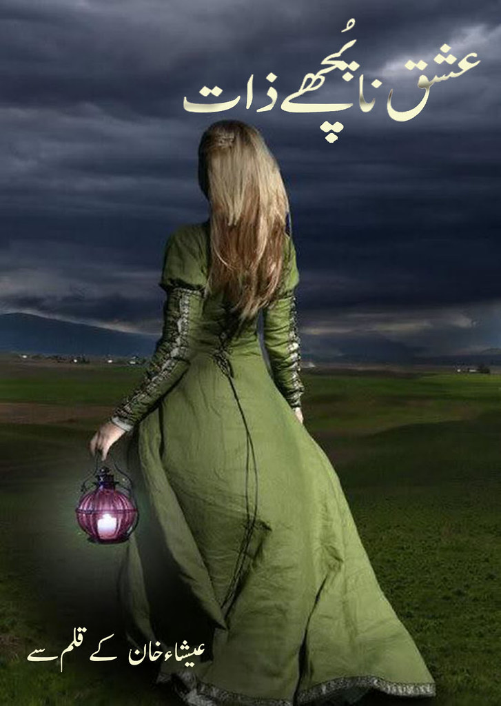 Ishq Na Poche Zaat is a very well written complex script novel by Isha Khan which depicts normal emotions and behaviour of human like love hate greed power and fear , Isha Khan is a very famous and popular specialy among female readers