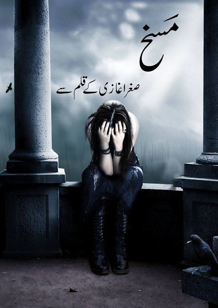 Masakh is a very well written complex script novel by Sughra Ghazi which depicts normal emotions and behaviour of human like love hate greed power and fear , Sughra Ghazi is a very famous and popular specialy among female readers
