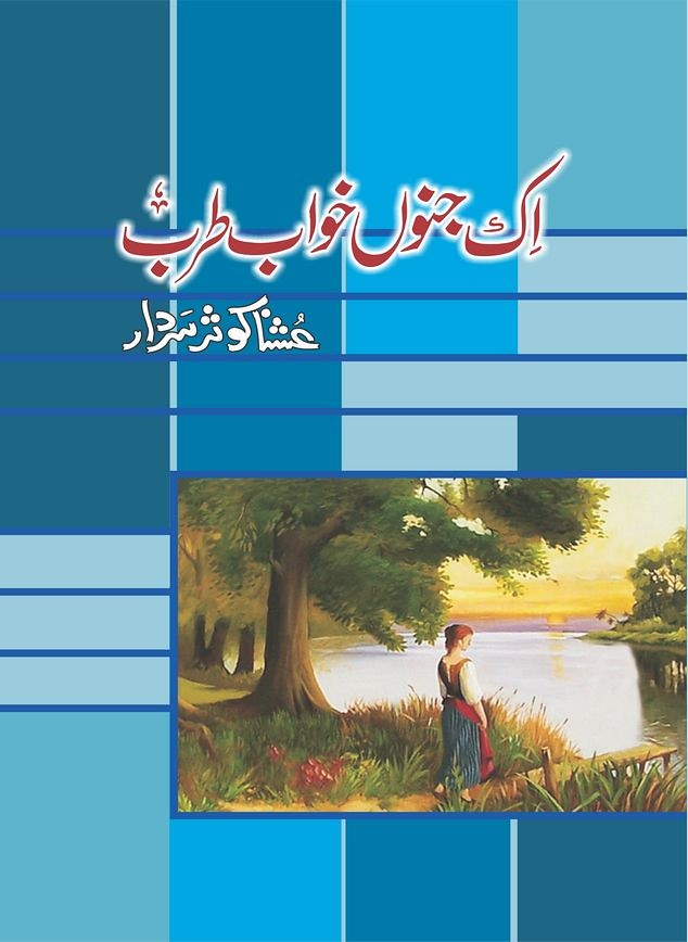 Ik Junoon Khwab Tarab is a very well written complex script novel by Ushna Kausar Sardar which depicts normal emotions and behaviour of human like love hate greed power and fear , Ushna Kausar Sardar is a very famous and popular specialy among female readers