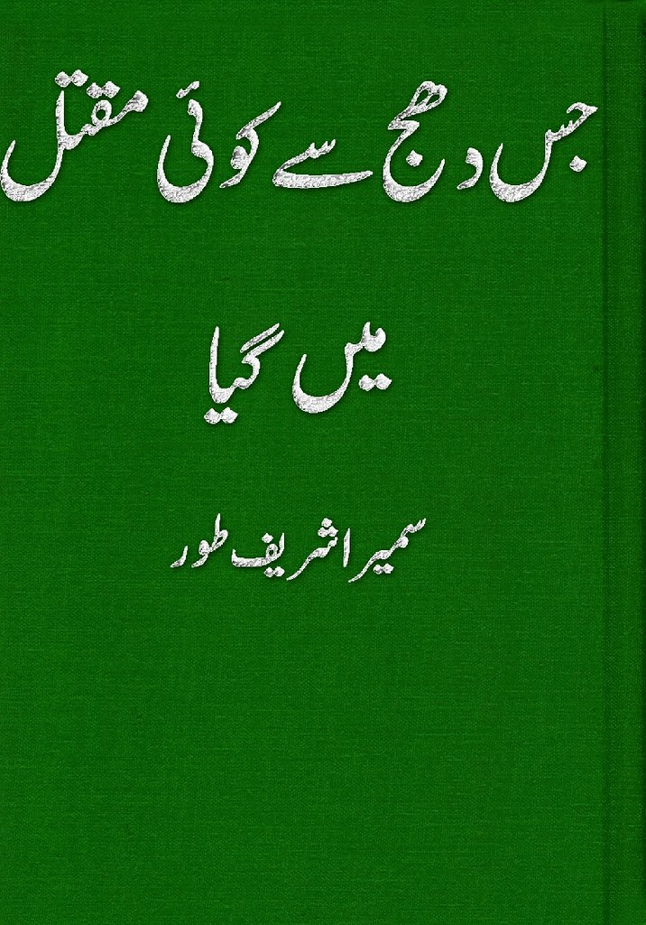 Jis Dhaj Se Koi Maqtal Mein Gaya is a very well written complex script novel by Sumaira Sharif Toor which depicts normal emotions and behaviour of human like love hate greed power and fear , Sumaira Sharif Toor is a very famous and popular specialy among female readers