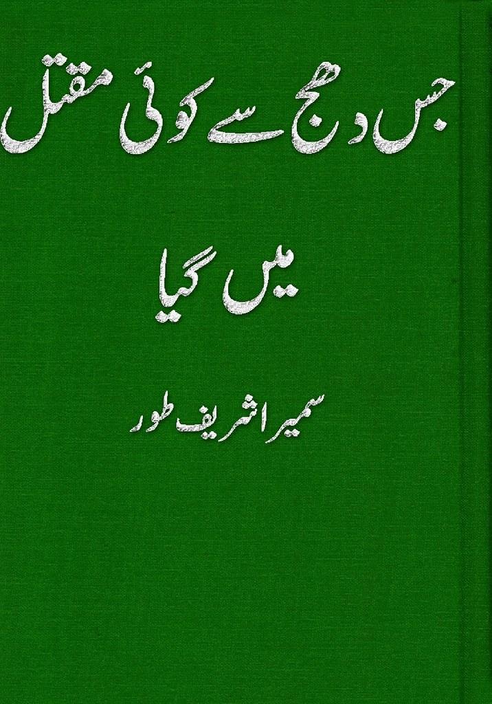 Jis Dhaj Se Koi Maqtal Mein Gaya Complete Urdu Novel By Sumaira Sharif Toor