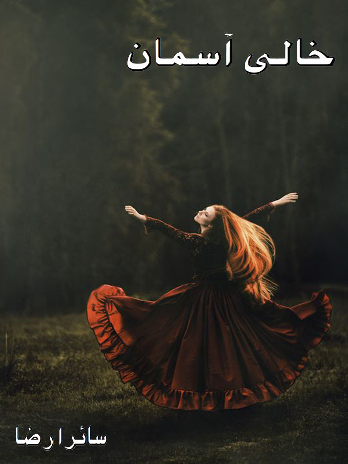 Khali Aasman is a very well written complex script novel by Saira Raza which depicts normal emotions and behaviour of human like love hate greed power and fear , Saira Raza is a very famous and popular specialy among female readers