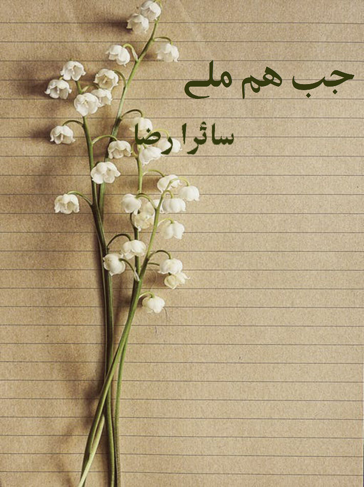 Jab Hum Milay is a very well written complex script novel by Saira Raza which depicts normal emotions and behaviour of human like love hate greed power and fear , Saira Raza is a very famous and popular specialy among female readers
