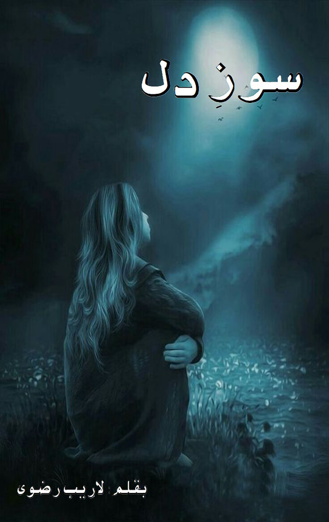 Soz e Dil is a very well written complex script novel by Laraib Rizvi which depicts normal emotions and behaviour of human like love hate greed power and fear , Laraib Rizvi is a very famous and popular specialy among female readers