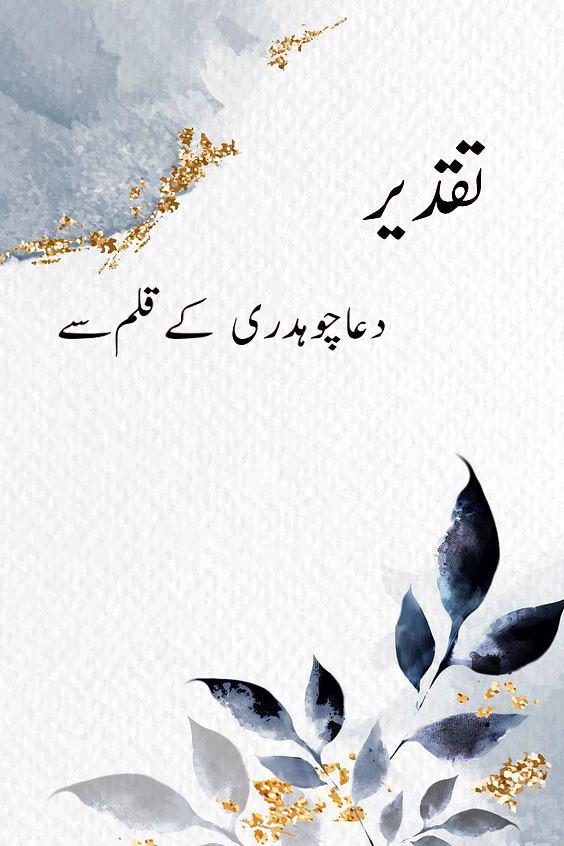 Taqdeer Complete Urdu Novel By Dua Chaudhary