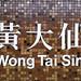 MTR Wong Tai Sin