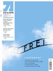Maria Zaikina, cover for LECHAIM magazine, dedicated to the 75th anniversary of liberation of Auschwitz