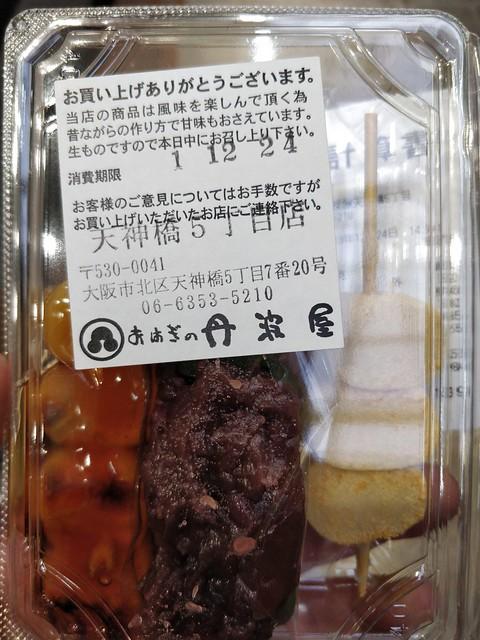 Photo:Dango sticks JPY85 each - 丹波屋 -  Tenjinbashisuji shopping arcade By avlxyz