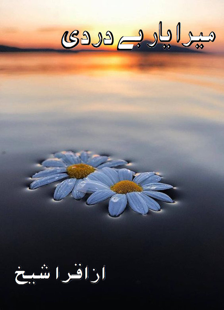 Mera Yaar Bedardi is a very well written complex script novel by Iqra Sheikh which depicts normal emotions and behaviour of human like love hate greed power and fear , Iqra Sheikh is a very famous and popular specialy among female readers