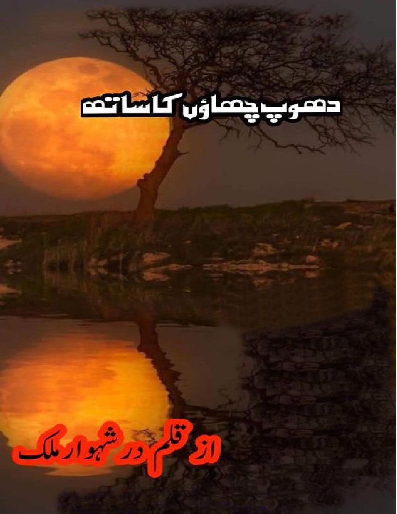 Dhoop Chaon Ka Sath is a very well written complex script novel by Durr E Shahwar Malik which depicts normal emotions and behaviour of human like love hate greed power and fear , Durr E Shahwar Malik is a very famous and popular specialy among female readers