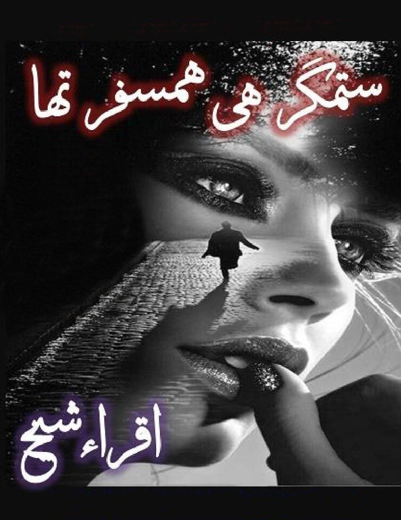 Sitamgar He Humsafar Tha is a very well written complex script novel by Iqra Sheikh which depicts normal emotions and behaviour of human like love hate greed power and fear , Iqra Sheikh is a very famous and popular specialy among female readers