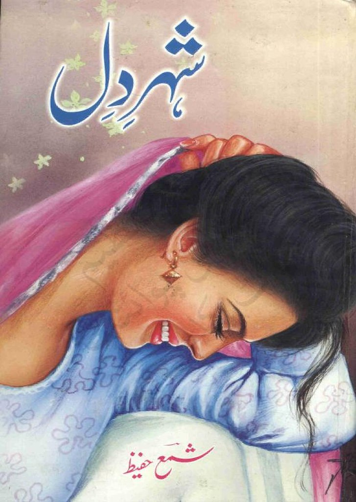 Shama Hafeez is the author of the book Shahre Dil Pdf. Shahre Dil is a very well written incredible urdu novel by Shama Hafeez which depicts normal emotions and behaviour of human like love hate greed power and fear , Shama Hafeez is a very famous and popular specialy among female readers