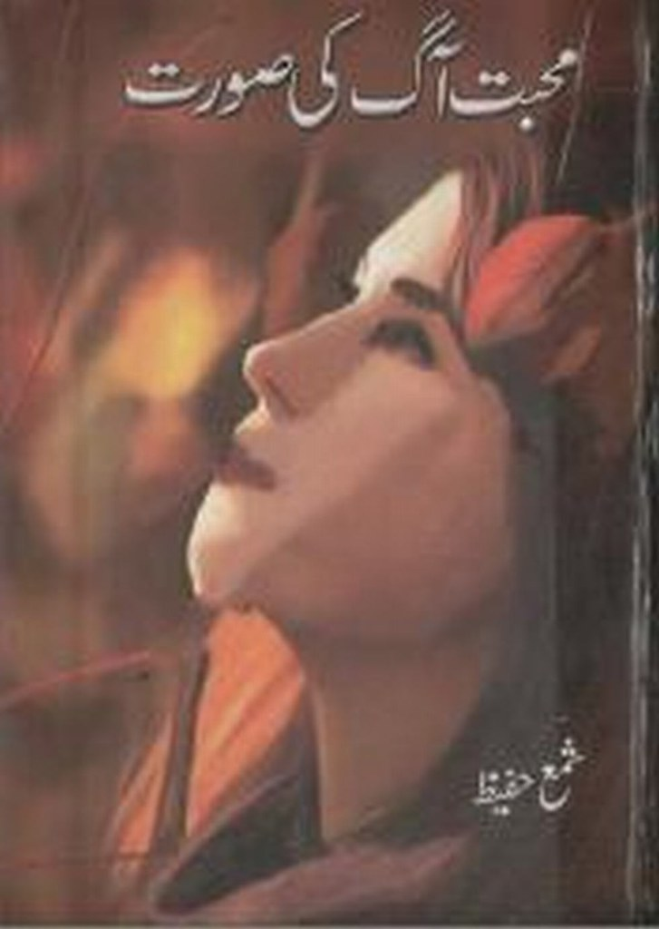 Shama Hafeez is the author of the book Mohabbat Ag Ki Soorat Pdf. Mohabbat Ag Ki Soorat is a very well written incredible urdu novel by Shama Hafeez which depicts normal emotions and behaviour of human like love hate greed power and fear , Shama Hafeez is a very famous and popular specialy among female readers