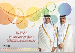 مهرجان سمو الأمير الوالد 2020 بميدان الشحانية