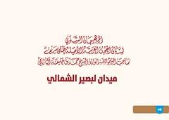 مهرجان سمو الأمير الوالد 2020 بميدان لبصير