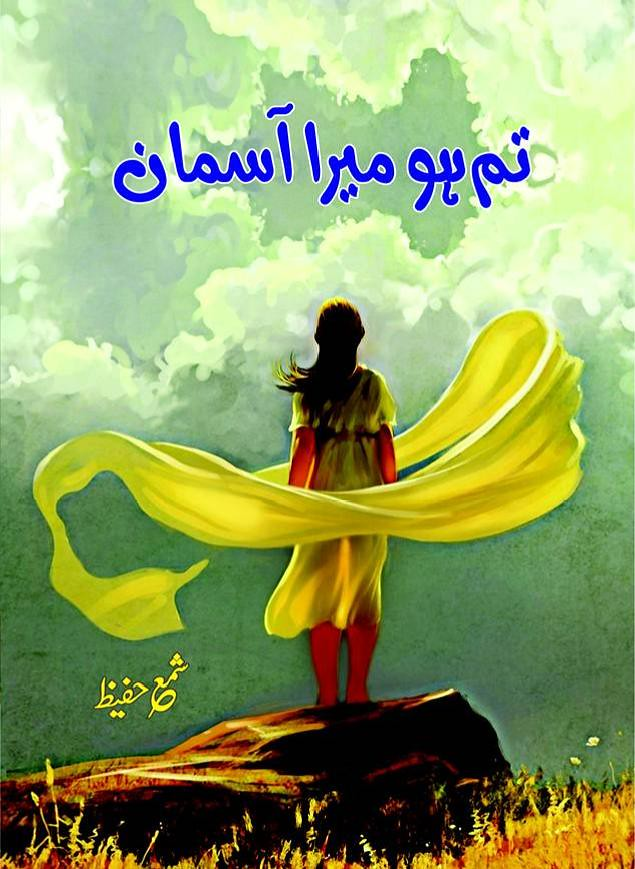 Shama Hafeez is the author of the book Tum Ho Mera Asman Pdf. Tum Ho Mera Asman is a very well written incredible urdu novel by Shama Hafeez which depicts normal emotions and behaviour of human like love hate greed power and fear , Shama Hafeez is a very famous and popular specialy among female readers