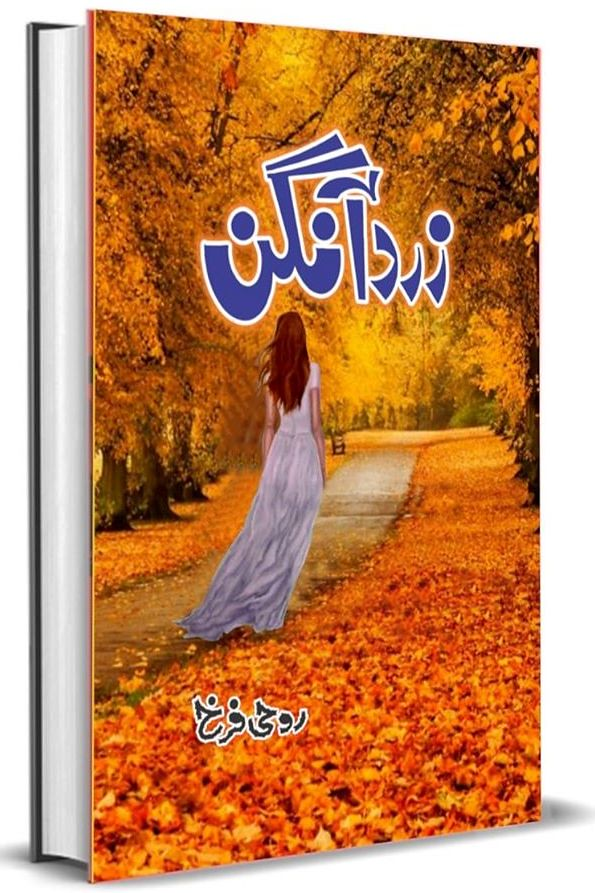 Zard Angan Complete Urdu Novel By Ruhi Farrukh