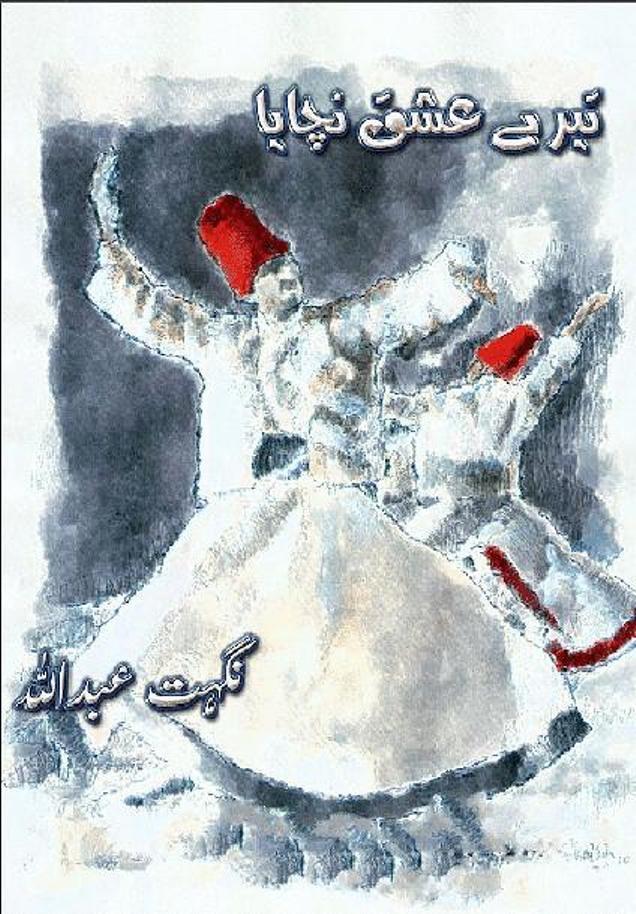Tere Ishq Nacahaya Novel By Nighat Abdullah