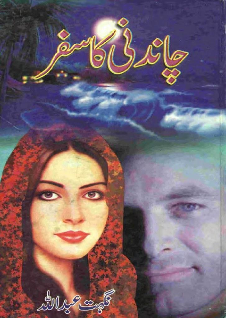 Chandni Ka Safar Novel By Nighat Abdullah