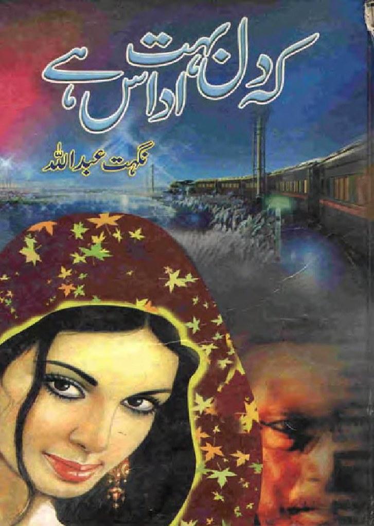 K Dil Bohat Udaas Hai Novel By Nighat Abdullah