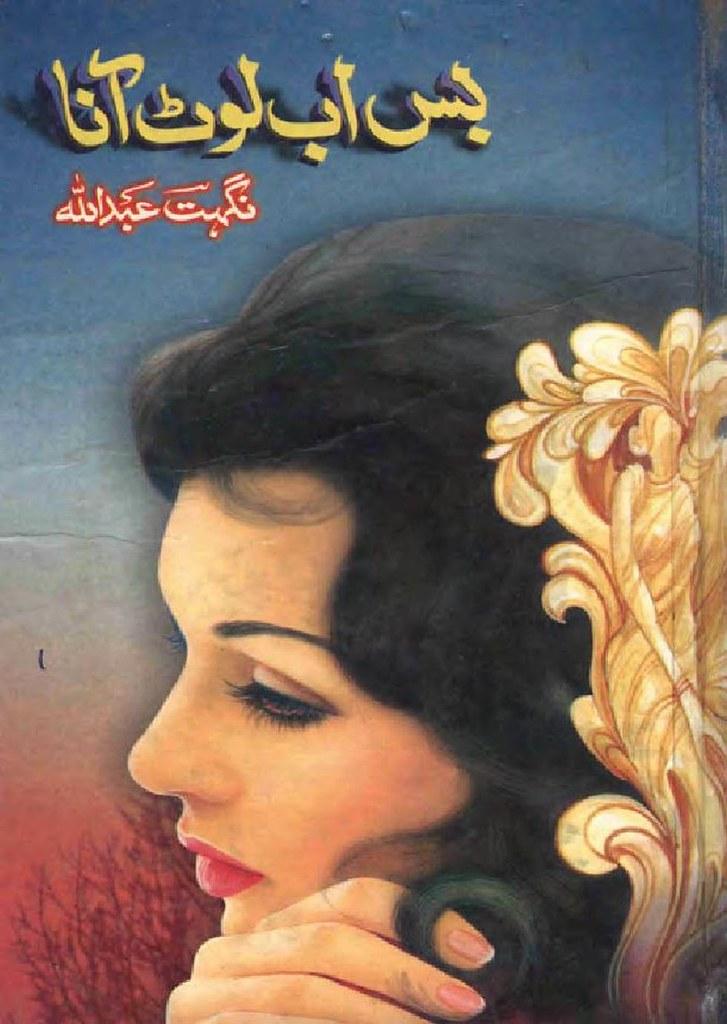 Bus Ab Lout Aana Novel By Nighat Abdullah