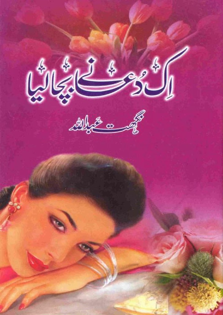 Ek Dua Nay Bacha Leya Novel By Nighat Abdullah
