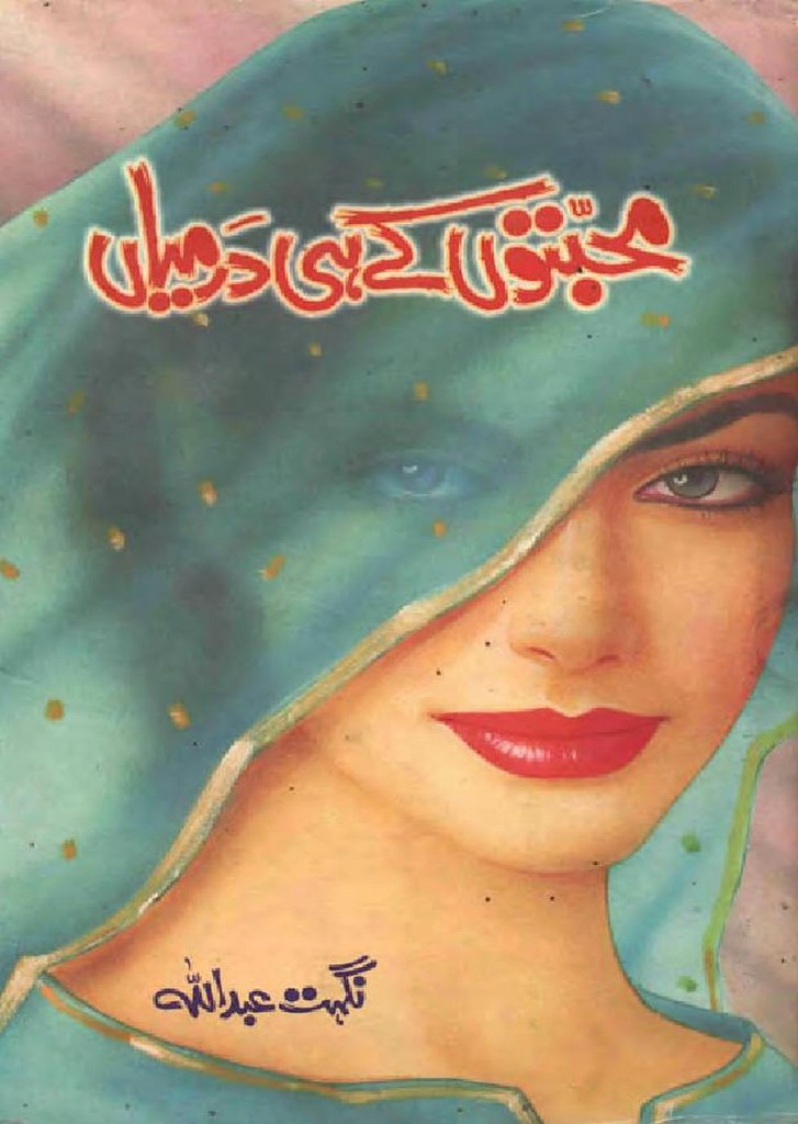 Mohabbaton K Hi Darmiyan Novel By Nighat Abdullah