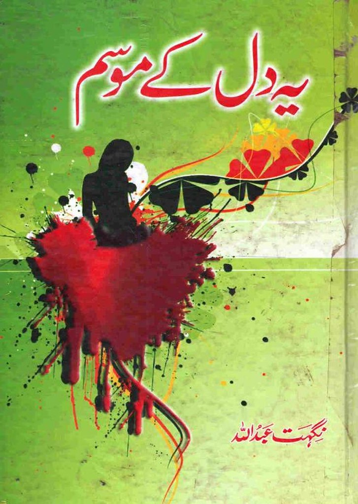 Nighat Abdullah is the author of the book Ye Dil Kay Mausam Pdf. Ye Dil Kay Mausam is a very well written incredible urdu novel by Nighat Abdullah which depicts normal emotions and behaviour of human like love hate greed power and fear , Nighat Abdullah is a very famous and popular specialy among female readers