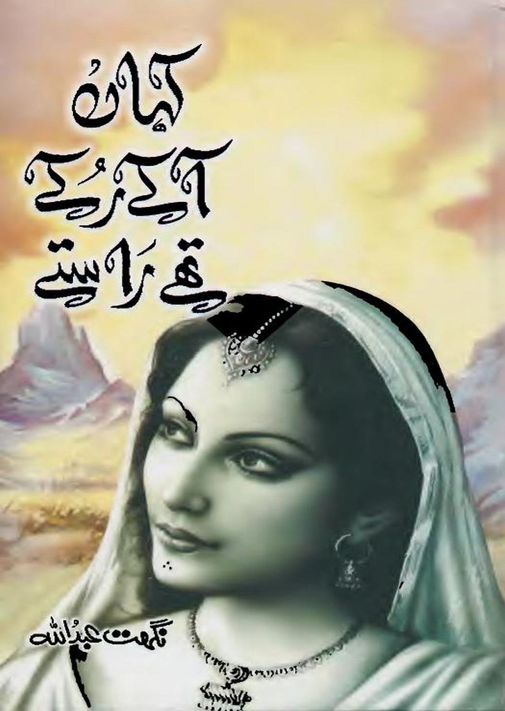 Kahan Aa K Rukay Thy Rastay Novel By Nighat Abdullah