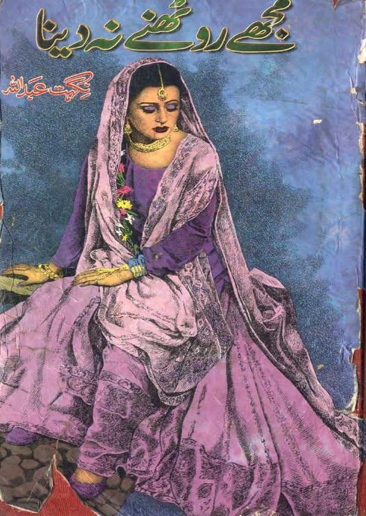 Mujhe Roothne Na Dena Novel By Nighat Abdullah