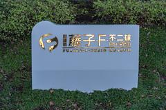 藤子 F 不二雄博物館