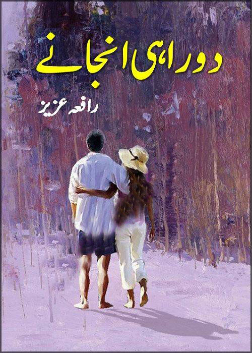 Do Rahi Anjane Novel By Rafia Aziz