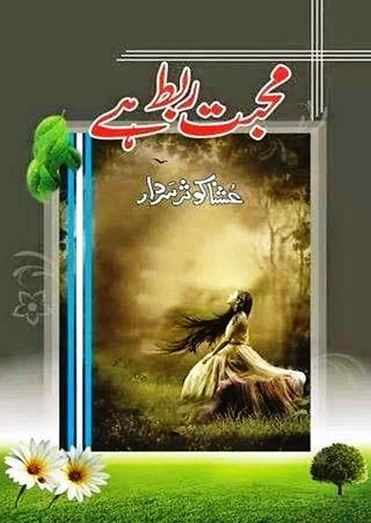 Ushna Kausar Sardar is the author of the book Mohabbat Rabt Hai Pdf. Mohabbat Rabt Hai is a very well written incredible urdu novel by Ushna Kausar Sardar which depicts normal emotions and behaviour of human like love hate greed power and fear , Ushna Kausar Sardar is a very famous and popular specialy among female readers