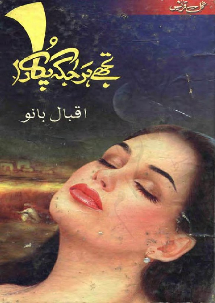 Tujhe Har Jagah Pukara Novel By Iqbal Bano,Tujhe Har Jagah Pukara is an excellent social and romantic novel that describes a love affair and the pains in it. The writer mentioned the sacrifices, which are the demands in love, and a man could do it with patience and struggle.