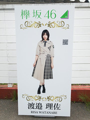 Fuji-Q Highland: Keyaki Republic 2018, Watanabe Risa Photo Panel