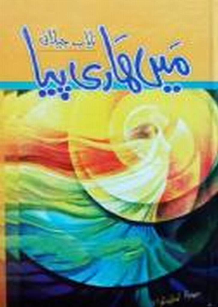 Mein Hari Piya Novel By Nayab Jelani,Mein Hari Piya  is a collection of three excellent social and romantic stories already published in a digest. In these stories, the author describes different social and moral issues. She explained the difficulties of women that they face after marriage.   The writer criticized the violation of female rights that Islam gave to them. The women sacrificed their desires for the pleasure of their husbands and children. But sometimes the men do not care for their wives. It breaks the family life and sometimes ends on a separation.