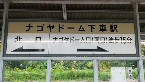 ナゴヤドーム下車駅