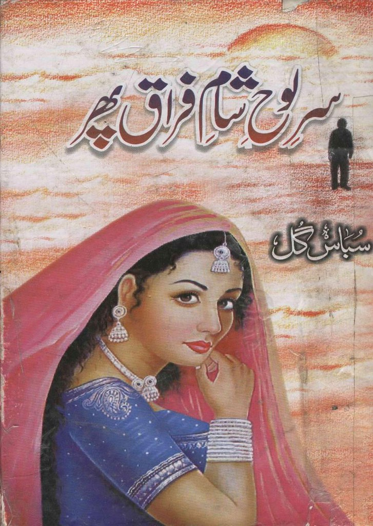 Sar e Loh e Sham e Firaq Phir Novel By Sabas Gul,Sar e Loh e Sham e Firaq Phir is an excellent social and romantic story that describes many social and moral issues. The author talked about the realities of life and portrayed an accurate picture of society. She said that love gives many pains, demands sacrifices, and offers sweet fruit in the end. This story published first in a digest and got the appreciation of the readers for its unique topic.