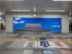 Akihabara Station 秋葉原