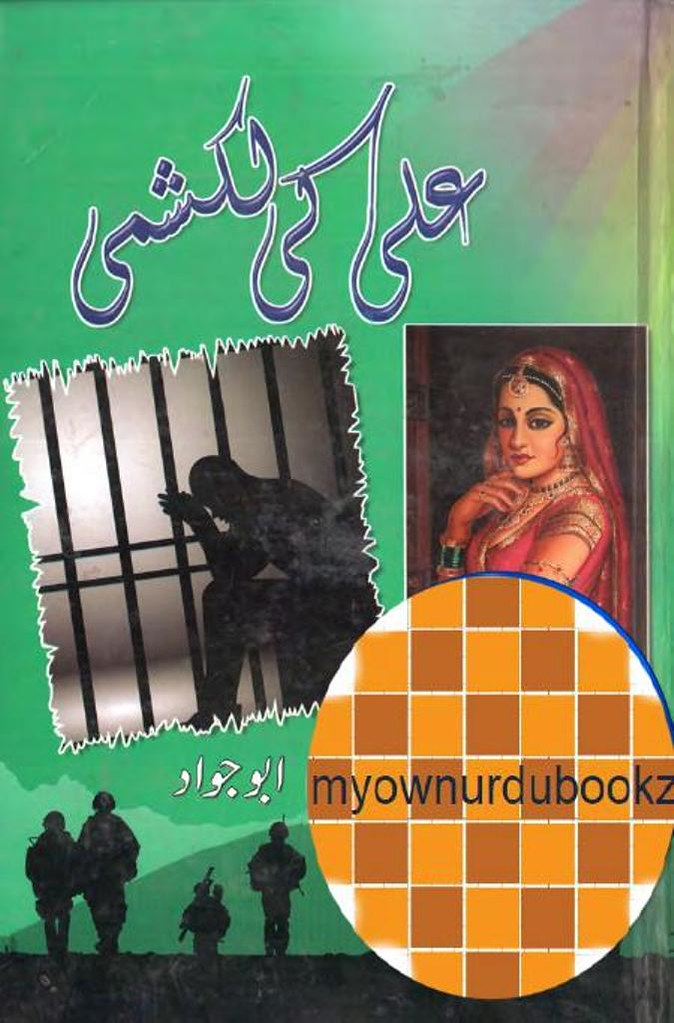 Ali Ki Lakshmi Novel By Abu Jawad,Ali Ki Lakshmi is a patriotic, adventure, and suspense story that describes the situation of India and the interests of Pakistan. It was the time when different freedom movements continued in India, including Kashmir and Punjab.The freedom fighters attacked the Indian army at various points at different times. It was a long war that fought in the Punjab and Kashmir with the moral support of Pakistan. The author talked about the moral level of the freedom fighters who used different intelligence officers for their purpose. They engaged Indian troops in their country and got their objectives.