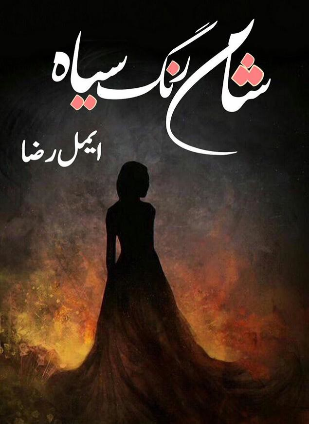 Sham Rang Siyah Novel By Aimal Raza,Sham Rang Siyah is story of a young girl Sabeen who had big dreams but belongs to a poor family and fulfilling her dreams seems impossible.