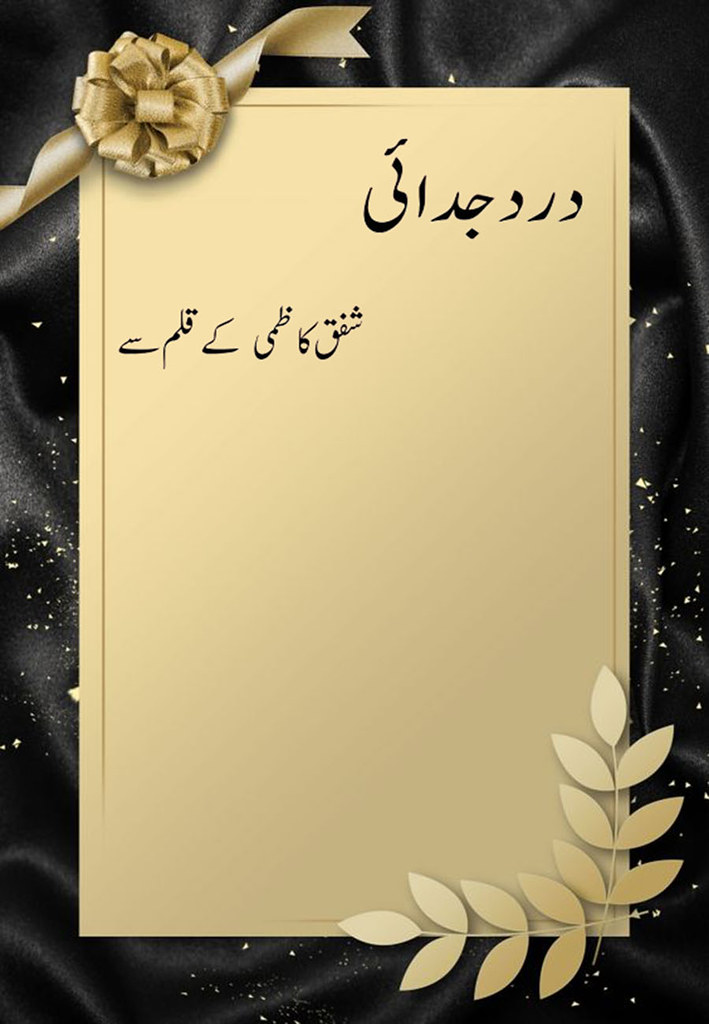 Dard E Judai Novel By Shafaq Kazmi,Dard E Judai is about our ISI anonymous heroes, who, regardless of their lives, responded to the traitors of the country.Also the story of a girl who had no one was all alone. But she was a very strange girl