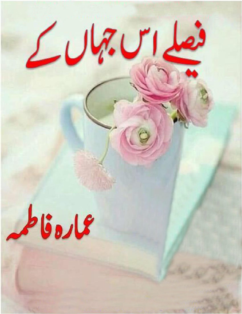 Faisly Us Jahan Ke Novel By Ammara Fatima,Faisly Us Jahan Ke is is a romantic and social urdu novel,Faisly Us Jahan Ke is a very well written incredible urdu novel by Ammara Fatima